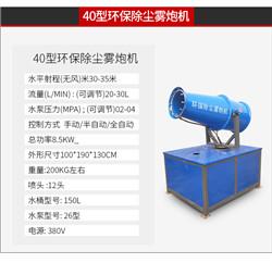 工地降尘除尘喷雾机生产厂家-工地降尘雾炮安国