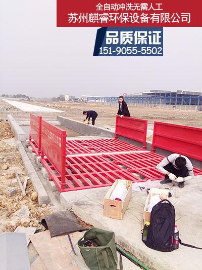 新闻:武威定海区工地洗车机北京滚轴排泥洗车槽报价/维护与修补